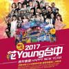 迎接2017! 花Young台中✿台中市跨年晚會【台中后里雙主場】